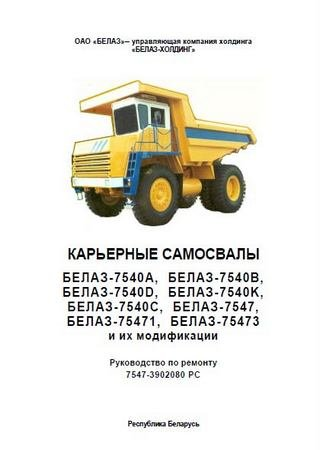 Owners manual for trucks BelAZ-7540 and BelAZ-7547