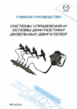 Operation and maintenance manual for fuel supply system of diesel engines Mazda