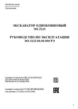 Owners manual for excavator Amkodor EO-3223
