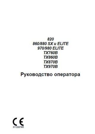 Руководство оператора экскаваторов-погрузчиков Terex 820, 860, 880, 970, 980, TX760B, TX860B, TX870B и TX970B