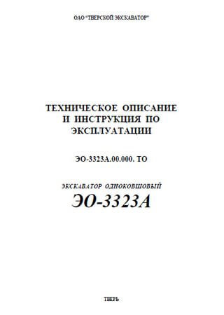 Technical description and owners manual for excavator Tveks EO-3323A