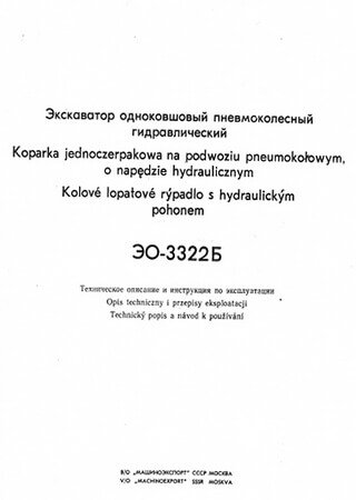Technical description and owners manual for excavator Tveks EO-3322B