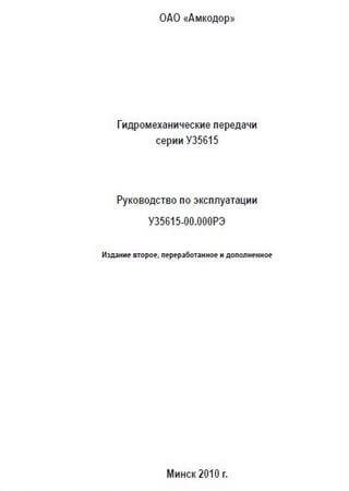 Owners manual for hydro-mechanical transmission Amkodor U35615