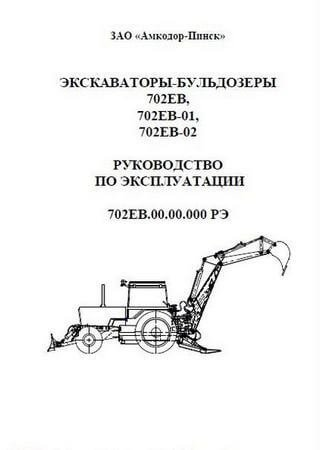 Owners manual for excavators-bulldozers Amkodor 702EV (702EV-01, 702EV-02)