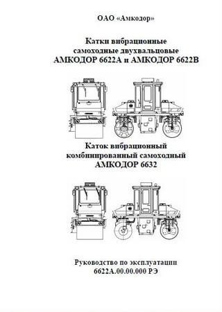 Owners manual for vibrating road rollers Amkodor 6622A, 6622B and 6632