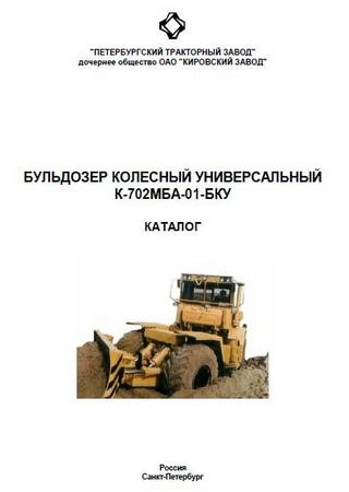 Spare parts catalogue for wheel dozer K-702MBA-01-BKU «Kirovets»