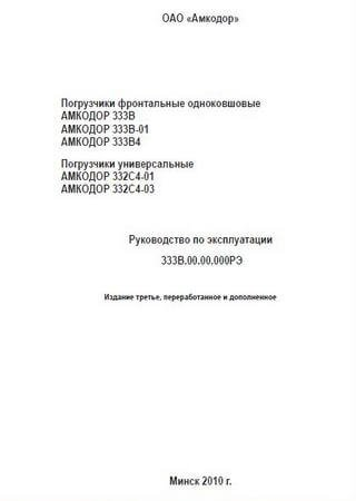 Owners manual for loaders Amkodor 333V, 333V-01, 333V4, 332S4-01 and 332S4-03