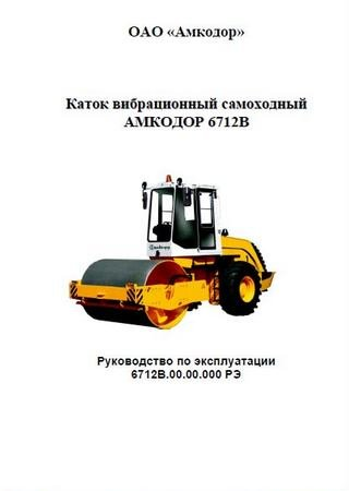 Owners manual for vibrating road roller Amkodor 6712V