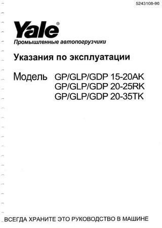 Owners manual for forklift trucks Yale GP/GLP/GDP 15-20AK, 20-25RK, 20-35TK