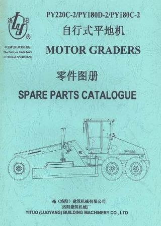 Spare parts catalogue for motor graders YTO PY180C-2, YTO PY180D-2 and YTO PY220C-2