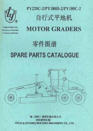 Katalog części do równiarek drogowych YTO PY180C-2, YTO PY180D-2 i YTO PY220C-2