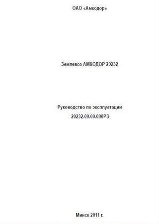 Owners manual for dump truck Amkodor 20232