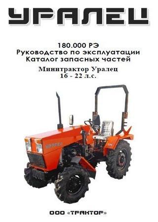 Минитракторы Уралец-120, 140, 160, 180, 200, 220, 224: Руководство по эксплуатации и каталог запасных частей