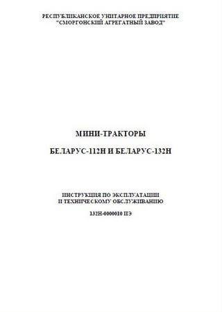 Минитракторы МТЗ-112Н и МТЗ-132Н «Беларус»: Инструкция по эксплуатации и техническому обслуживанию