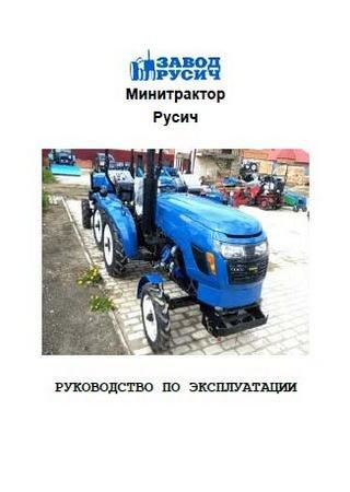 Минитракторы Русич Т-21, Т-224, Т-240, Т-244: Руководство по эксплуатации