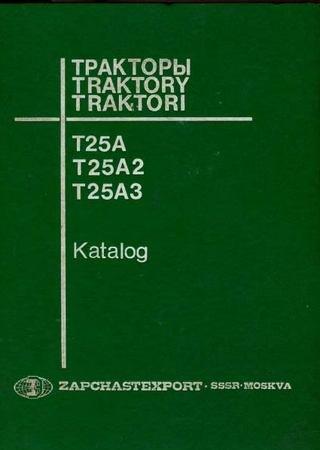 Каталог деталей тракторов ХТЗ / ВТЗ Т-25А, Т-25А2, Т-25А3