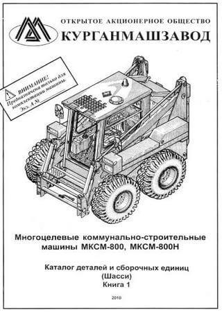 Каталог деталей мини-погрузчиков КМЗ МКСМ-800, МКСМ-800Н