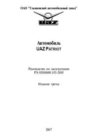 Руководство по эксплуатации автомобиля УАЗ-3163 «Патриот»