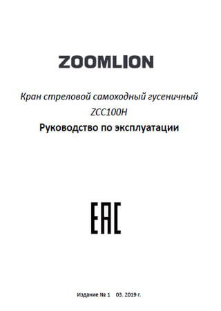 Руководство по эксплуатации стрелового гусеничного крана Zoomlion ZCC100H