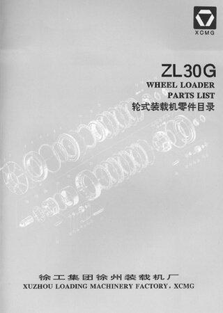 Каталог запчастей фронтального погрузчика XCMG ZL30G