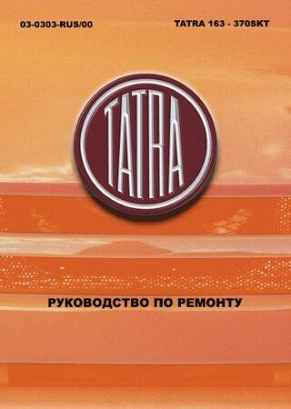 Руководство по ремонту грузовика Tatra T163-370SKT