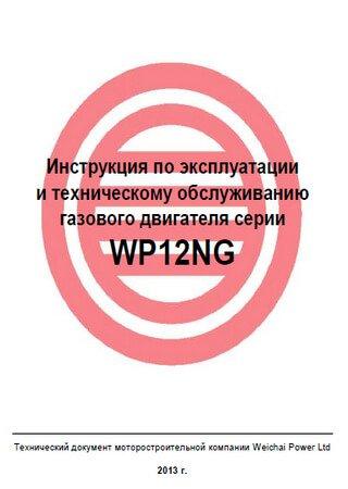 Руководство по эксплуатации и техническому обслуживанию двигателя Weichai WP12NG