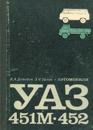 Автомобили УАЗ-451М и УАЗ-452 «Буханка»: Устройство, обслуживание и ремонт