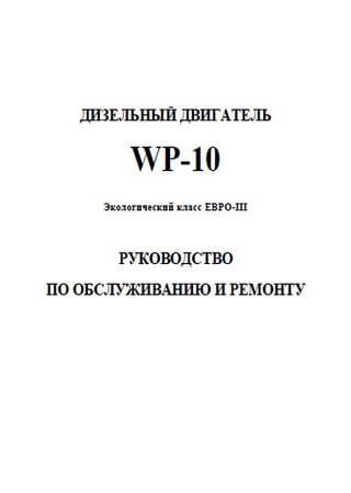 Дизельный двигатель Weichai WP10 Euro 3: Руководство по техническому обслуживанию и ремонту