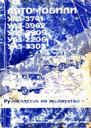 Руководство по эксплуатации автомобилей УАЗ-3741, УАЗ-3962, УАЗ-3909, УАЗ-2206 и УАЗ-3303