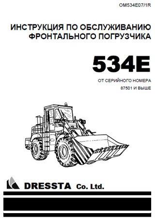 Руководство по эксплуатации и обслуживанию фронтального погрузчика Dressta 534E