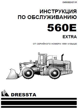 Руководство по эксплуатации и обслуживанию фронтального погрузчика Dressta 560E Extra