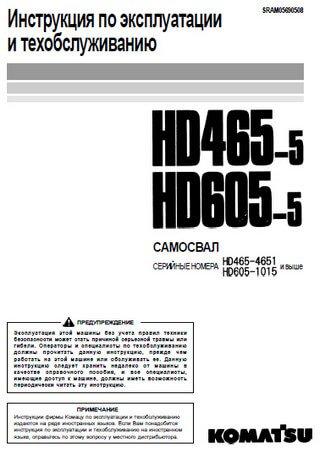 Самосвалы Komatsu HD465-5 и Komatsu HD605-5: Руководство по эксплуатации и обслуживанию
