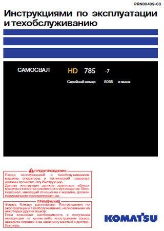 Руководство по эксплуатации и обслуживанию карьерного самосвала Komatsu HD785-7