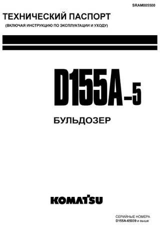Руководство по эксплуатации и обслуживанию бульдозера Komatsu D155A-5