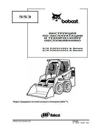 Руководство по эксплуатации и обслуживанию погрузчика Bobcat 553