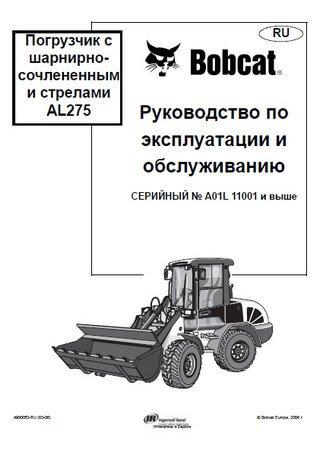 Фронтальный погрузчик Bobcat AL275: Руководство по эксплуатации и обслуживанию