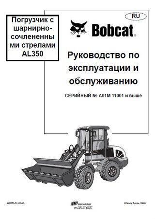 Фронтальный погрузчик Bobcat AL350: Руководство по эксплуатации и обслуживанию