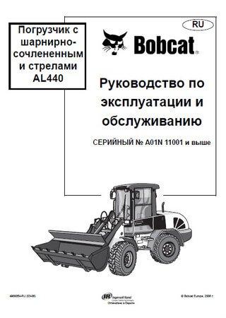 Фронтальный погрузчик Bobcat AL440: Руководство по эксплуатации и обслуживанию