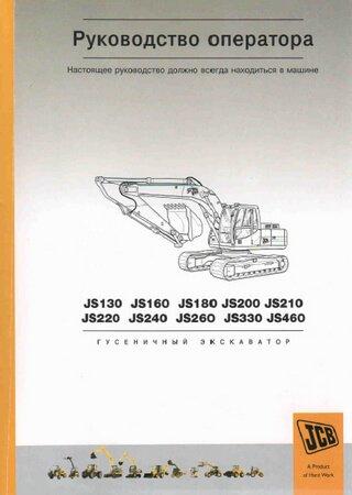 Гусеничные экскаваторы JCB JS130, JS160, JS180, JS200, JS210, JS220, JS240, JS260, JS330, JS460: Руководство по эксплуатации и обслуживанию