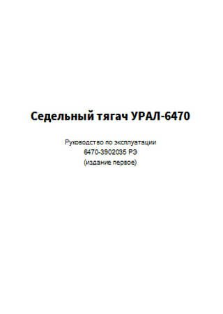 Руководство по эксплуатации седельного тягача Урал-6470