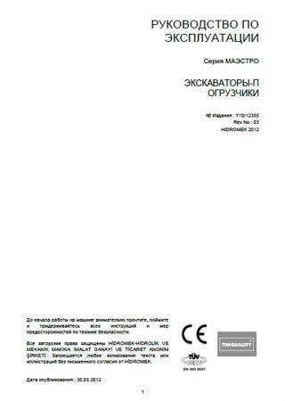 Экскаваторы-погрузчики Hidromek HMK 102B и HMK 102S Maestro: Руководство по эксплуатации и обслуживанию