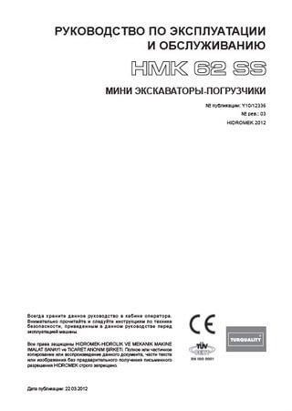 Руководство по эксплуатации и обслуживанию мини-экскаватора Hidromek HMK 62SS