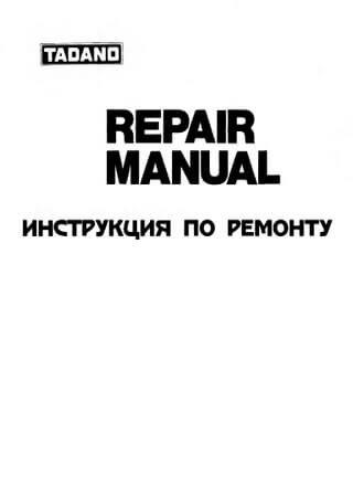 Руководство по ремонту автокрана Tadano MKAT-40