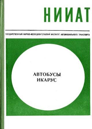 Автобусы Ikarus 180, 250, 255, 260, 280, 556: Руководство по эксплуатации и техобслуживанию