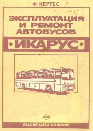 Руководство по ремонту и эксплуатации автобусов Ikarus 180, 250, 255, 260, 280