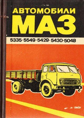 Автомобили МАЗ-5335, МАЗ-5549, МАЗ-5429, МАЗ-5430, МАЗ-504В: Техническое описание и инструкция по эксплуатации