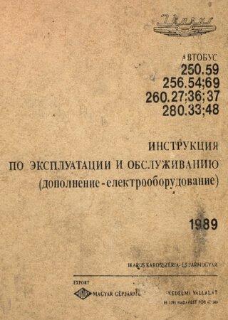 Электросхемы автобусов Ikarus 250.59, 256.54, 256.69, 260.27, 260.36, 260.37, 280.33, 280.48