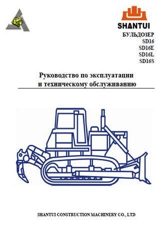 Бульдозеры Shantui SD16, SD16E, SD16L, SD16S: Руководство по эксплуатации и техобслуживанию