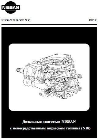Дизельные двигатели Nissan ZD30 и YD22: Руководство по эксплуатации и техобслуживанию
