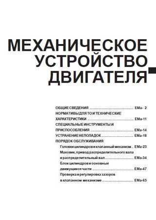 Руководство по обслуживанию двигателей Hyundai D6AV, D6AB, D6AC